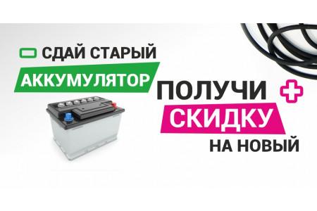 Скидки при сдаче старого аккумулятора от 500 до 2000 рублей